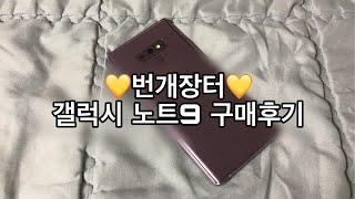번개장터 갤럭시 노트9 구매후기  새거급 중고폰