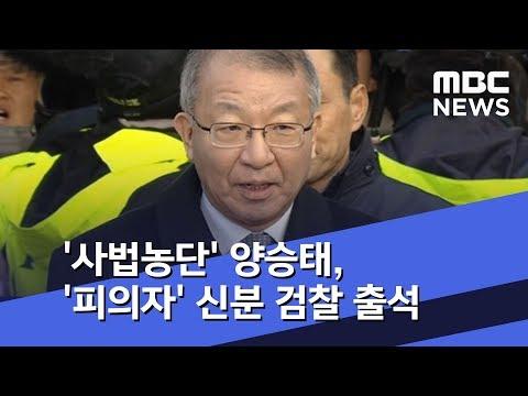 '사법농단' 양승태, '피의자' 신분 검찰 출석 (2019.01.11/뉴스특보/MBC)