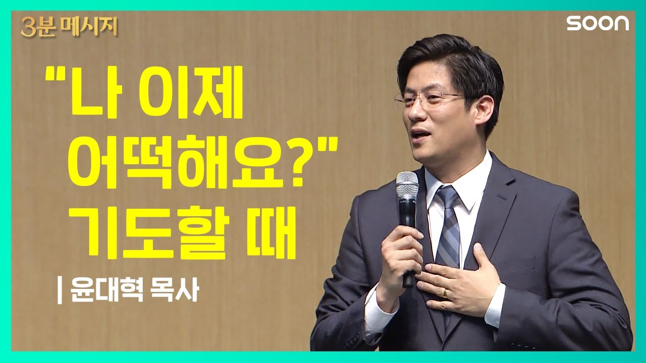 다시 시작하는 은혜 | 윤대혁 목사 ????내게 와 배우라 내가 너를 가르치리라 | CGNTV SOON 3분 메시지