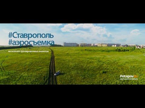 Аэросъемка Ставрополь