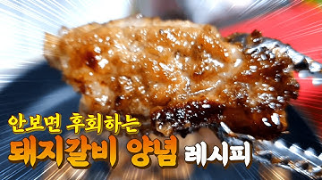 ★돼지갈비양념★  너무너무 맛있어서 무릎을 탁치면서 감동한 레시피!!
