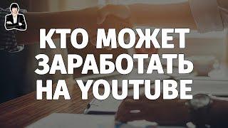 Как заработать на YouTube: 4 группы авторов. Заработок на YouTube для каждого. YouTube для бизнеса
