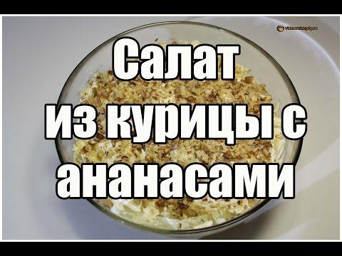 Салат из курицы с ананасами / Chicken Salad With Pineapple | Видео Рецепт