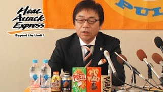 【左伴繁雄 代表取締役社長 就任記者会見】会見レポート