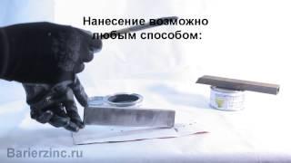 Барьер-цинк - иструкция по нанесению(Инструкция по нанесению состава для холодного цинкования