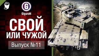 Свой или чужой №11 - от GiguroN [World of Tanks]