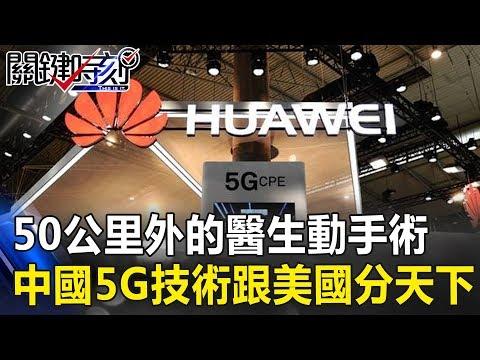 50公里外的醫生動手術 中國5G技術要跟美國分天下… 關鍵時刻20190111-4 黃世聰 朱學恒 張文山