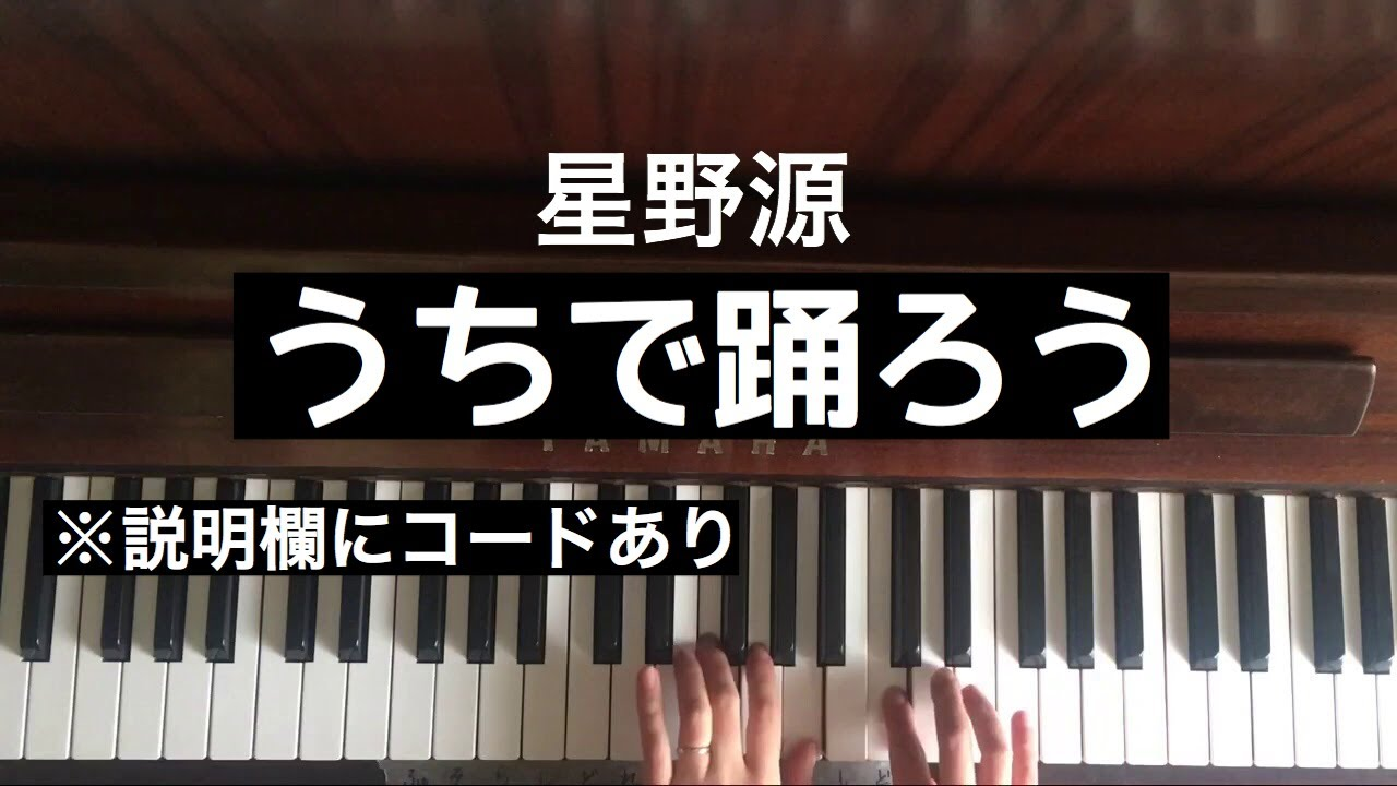 で ピアノ うち 踊 楽譜 ろう