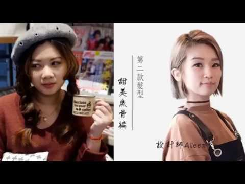 竹北VS Hair精選編髮特輯-設計師教你簡易打造三款動人髮型!