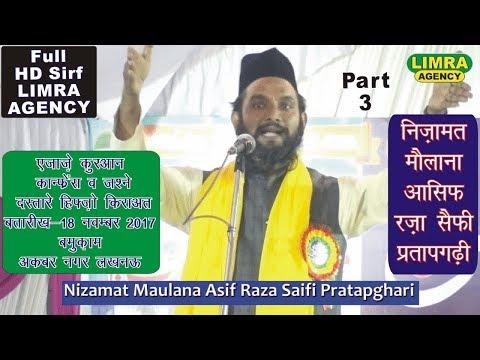 Nizamat  Asif Raza Saifi Part 3, 18, Nov  2017 Akbarnagar LKO  HD India