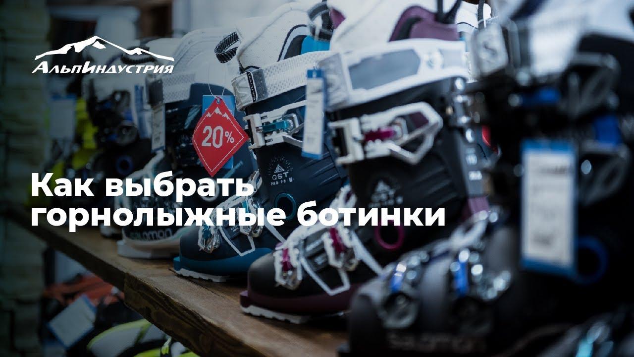 Продажа горнолыжных ботинок salomon, atomic для мужчин, женщин и детей в украине, магазин світ спорту.