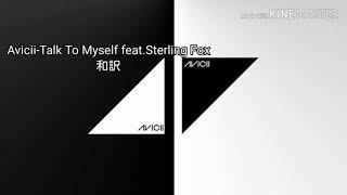 Avicii-Talk To Myself feat.Sterling Fox 和訳