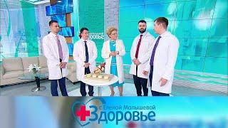 Здоровье. Выпуск от 10.05.2021