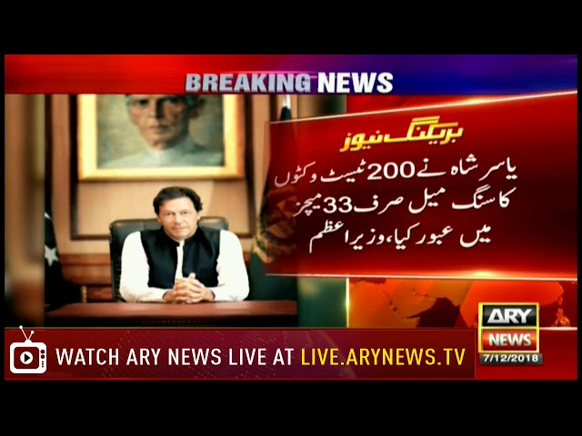 PM Imran congratulates Yasir Shah on breaking the fastest 200 Test wickets record