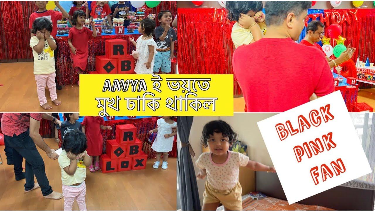 Aavya ৰ মতা মানুহলৈ ভয়😲||Black pink ৰ গানে বাজি থাকে||Assamese Daily vlog from Japan#82