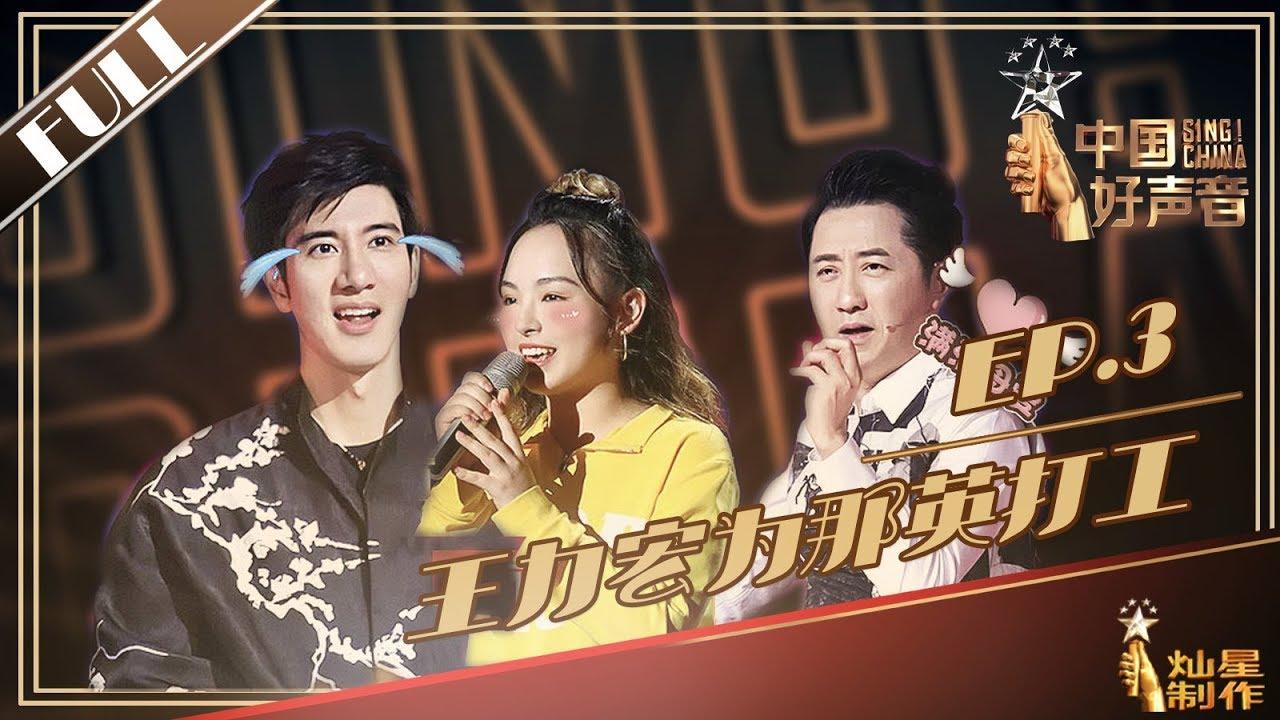 中國好聲音 20190802