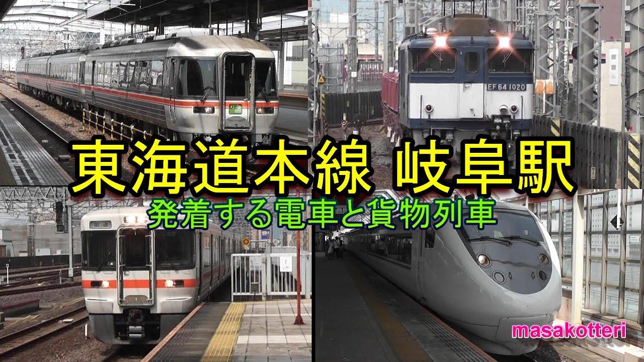 「東海道線岐阜」の画像検索結果