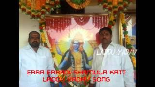 Erra Errani Shamula Katu LADDU YADAV Song