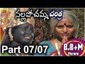 Nalla Pochamma Charitra ||  Telangana folk songs || Part 07/07
