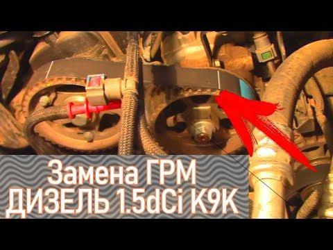 Замена ГРМ Дизель K9K 1.5dCi Дастер, Меган2,3, и тд. Перезалив. | Видеолекция#2