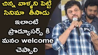 Director Surender Reddy Speech at Miss Match Movie Trailer Launch I Silver Screen