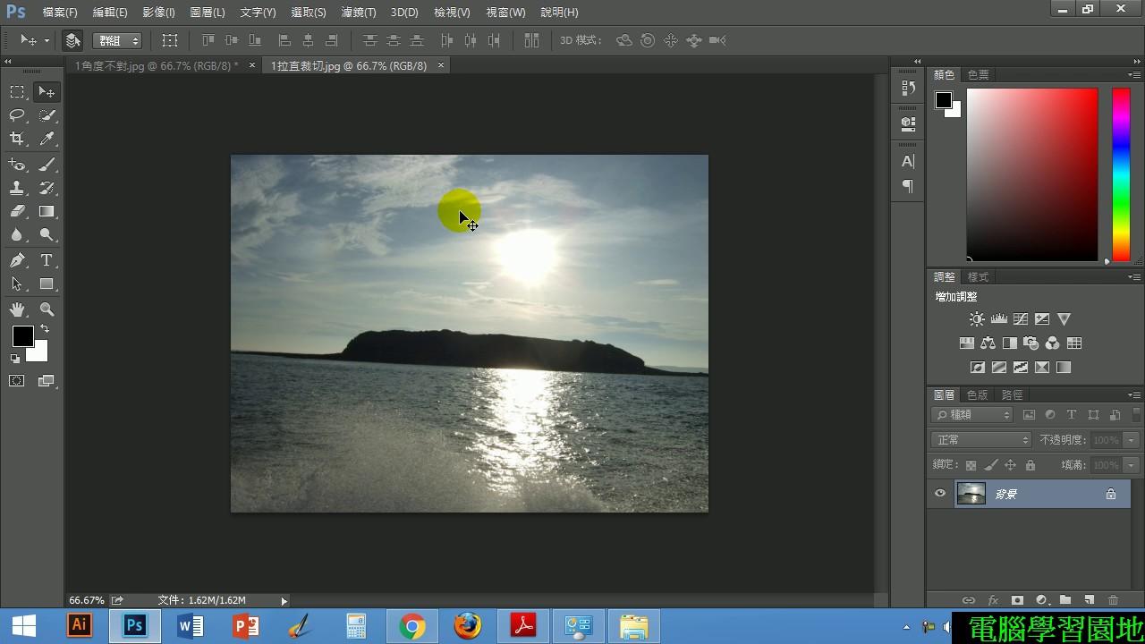 【Photoshop教學PS】13 調整相片角度使用影片旋轉及裁切拉直工具【201703】 - YouTube