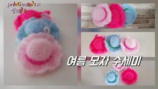 여름 모자 수세미 뜨기(코바늘 뜨개질)