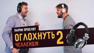 Парни пробуют ОГЛОХНУТЬ ЧЕЛЛЕНДЖ - 2 ☑️ – с Максом Брандтом