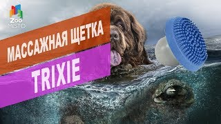 TRIXIE щетка массажная с шампунем для собак  | Обзор  щетки массажной TRIXIE с шампунем для собак