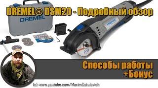 DREMEL® DSM20 - Подробный обзор, Способы работы +Бонус