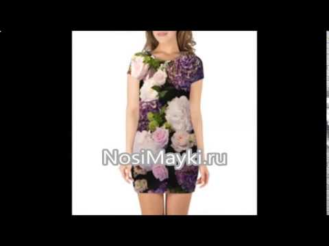 В нашем интернет-магазине ты можешь купить платье на любой вкус. Наш дизайнеры создают новые коллекции модных женских платьев каждый месяц.