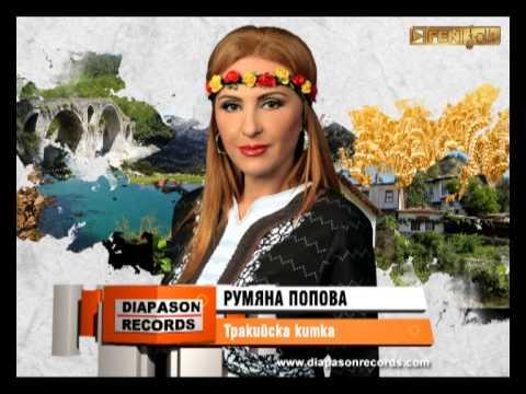 Резултат с изображение за Румяна Попова - Тракийска китка