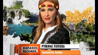 RUMYANA POPOVA – Trakiyska kitka / РУМЯНА ПОПОВА – Тракийска китка