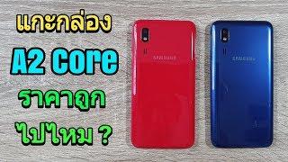 รีวิวแกะกล่อง Samsung A2 Core