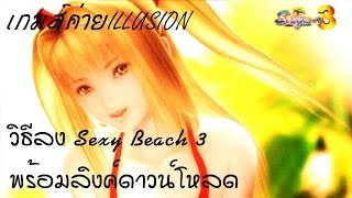 Repeat youtube video วิธีลง Sexy Beach 3 พร้อมลิงค์ดาวน์โหลด (เกมส์ค่ายILLUSION)