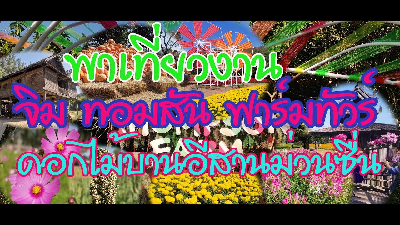 พาเที่ยวจิมทอมสันฟาร์มทัวร์ ดอกไม้บานอีสานม่วนซื่น