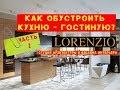 LORENZIO СТУДИЯ - дизайн КУХНИ - ГОСТИНОЙ