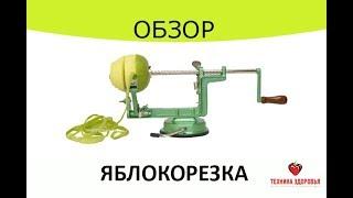 механическая яблокорезка Ezidri Apple Peeler. Обзор умного девайса
