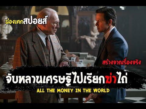 จับหลานเศรษฐีไปเรียกค่าไถ่ [ สปอยส์ ] all the money in the world ฆ่าไถ่อำมหิต