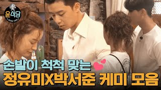 (ENG/SPA/IND) [#Youn'sKitchen2] Yu-mi X Seo Jun 10 Year Chemistry | #Official_Cut | #Diggle