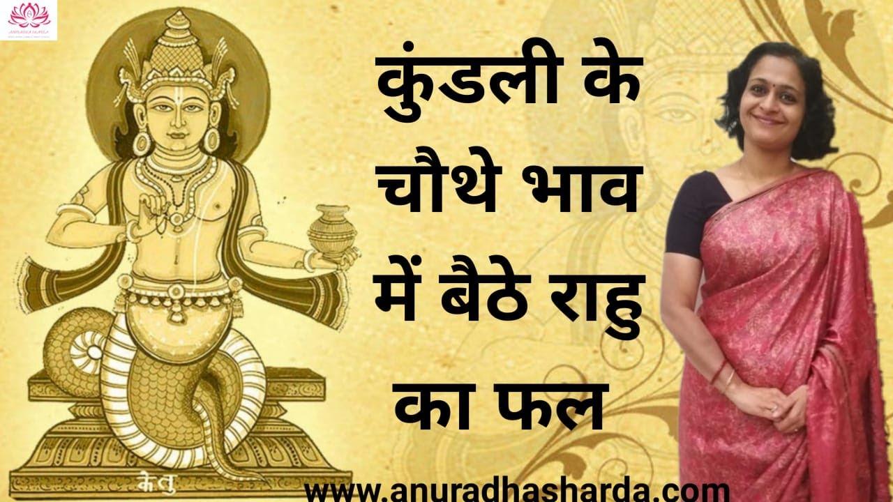 Rahu in 4th House Hindi
