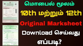how to download 10th 12th marksheet online tamilnadu | Download 10th and 12th original marksheet