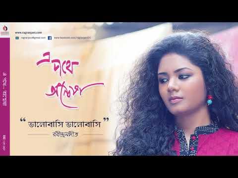 ভালোবাসি ভালোবাসি || Bhalobasi Bhalobasi ||  Rabindra Sangeet || Singer - Anwesha