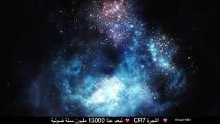 المجرة CR7 تبعد عنا 13 مليار سنة ضوئية