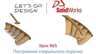 Урок №5 Построение спирального поручня в SolidWorks
