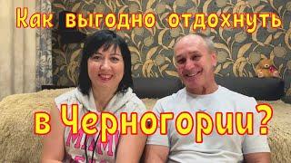 Дешёвая Черногория Как выгодно и экономно съездить в отпуск 5 факторов экономии в Черногории
