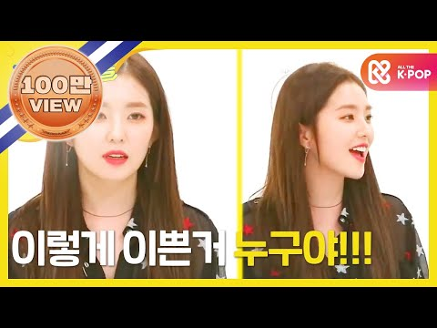 [Weekly Idol EP.369] IRENE's home dialect