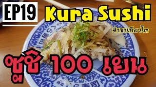 พาเพื่อนเที่ยว-โอซาก้า-ep-19-kura-sushi-สาขาเกียวโต-ซูชิ-100-เยน