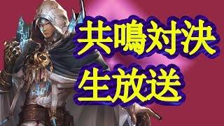 【シャドウバース実況】特別ルール対戦ルームマッチpart40