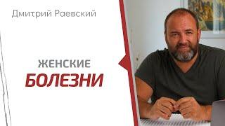 Женские болезни, Миома матки. Дмитрий Раевский